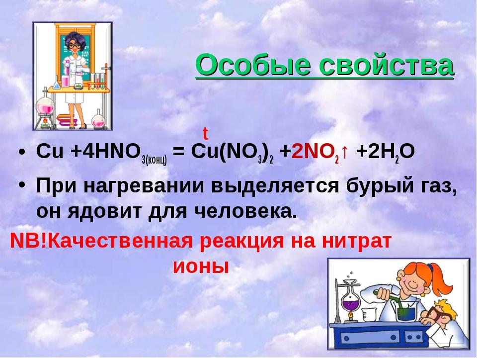 Особые свойства Cu +4HNO3(конц) = Cu(NO3)2 +2NO2↑ +2H2O При нагревании выделя...