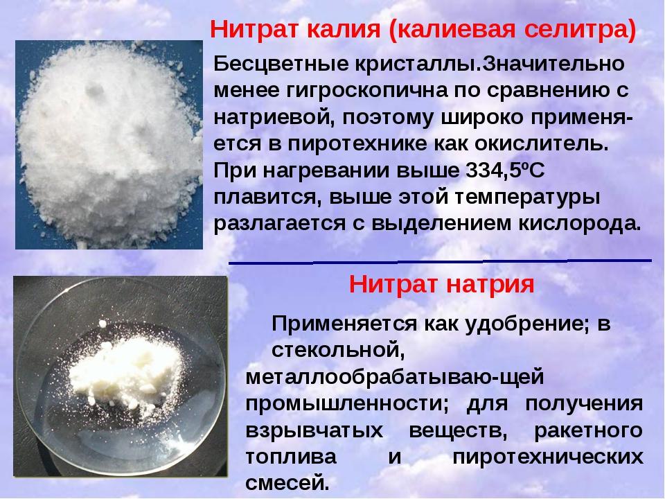 Нитрат калия (калиевая селитра) Бесцветные кристаллы.Значительно менее гигрос...