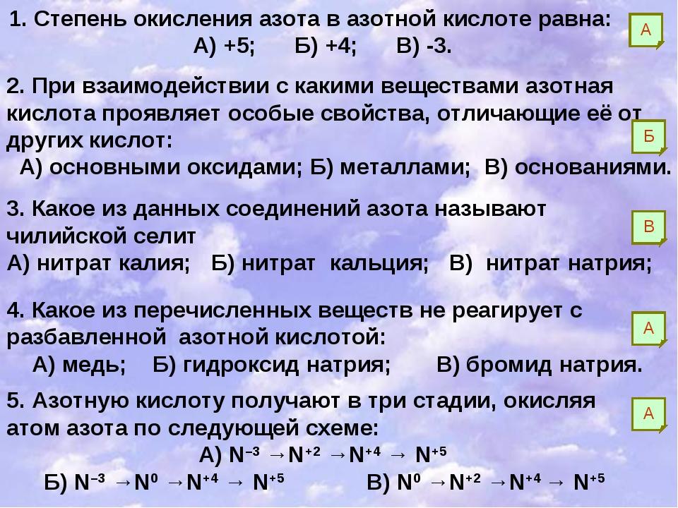 1. Степень окисления азота в азотной кислоте равна: А) +5; Б) +4; В) -3. А 2....