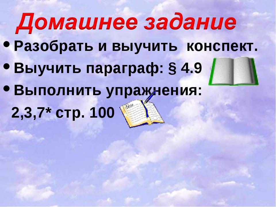 Разобрать и выучить конспект. Выучить параграф: § 4.9 Выполнить упражнения:...