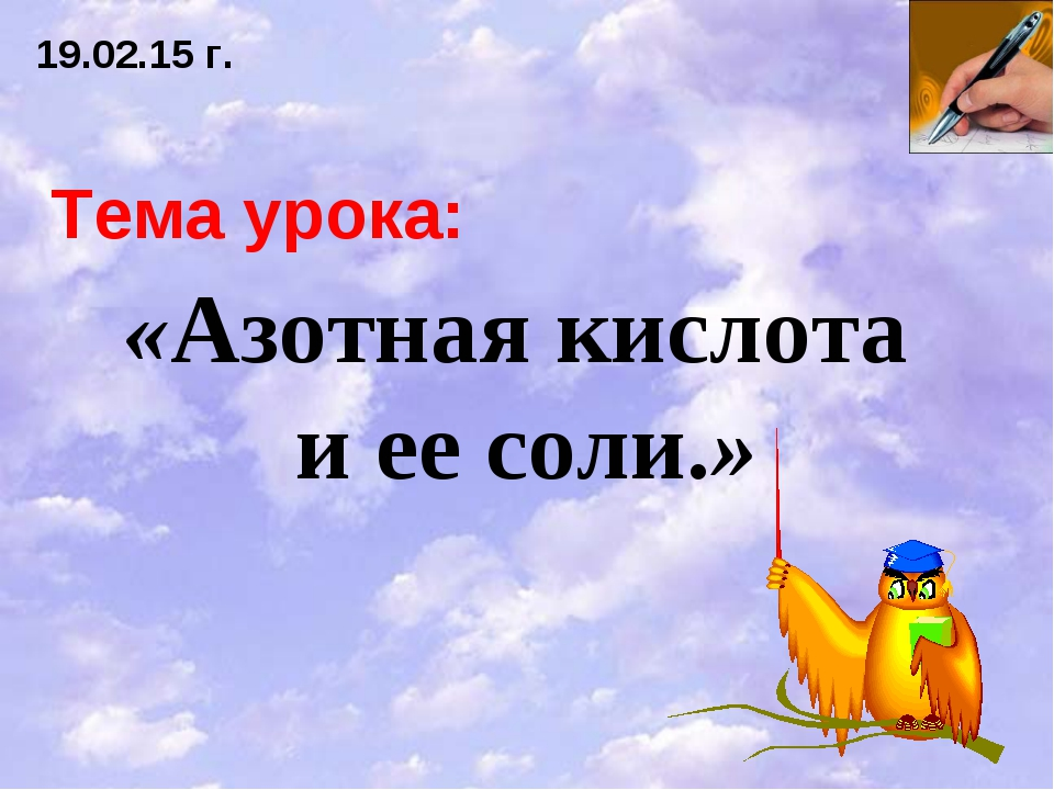 «Азотная кислота и ее соли.» 19.02.15 г. Тема урока: