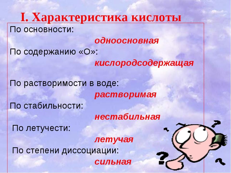 По основности: одноосновная По содержанию «О»: кислородсодержащая По раствори...