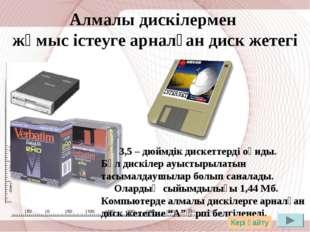 Алмалы дискілермен жұмыс істеуге арналған диск жетегі 3,5 – дюймдік дискеттер