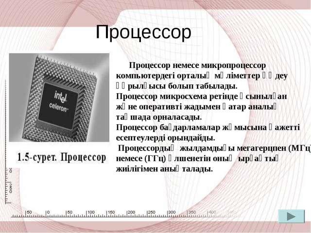 Процессор Процессор немесе микропроцессор компьютердегі орталық мәліметтер өң...