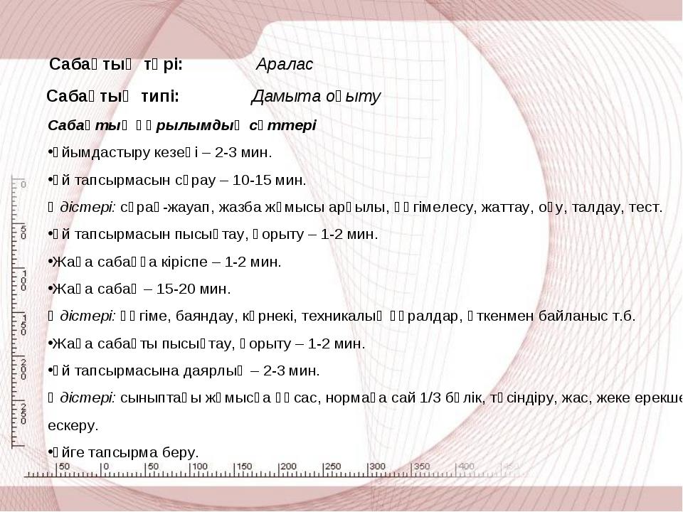 Сабақтың түрі: Аралас Сабақтың типі: Дамыта оқыту Сабақтың құрылымдық сәттері...