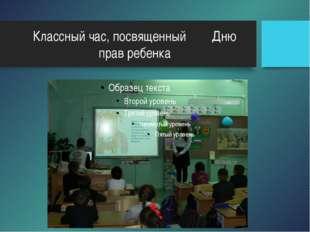 Классный час, посвященный Дню прав ребенка