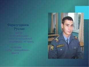 Фарахутдинов Руслан призер муниципального этапа всероссийской олимпиады по п