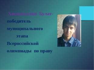 Хисматуллин Булат- победитель муниципального этапа Всероссийской олимпиады п