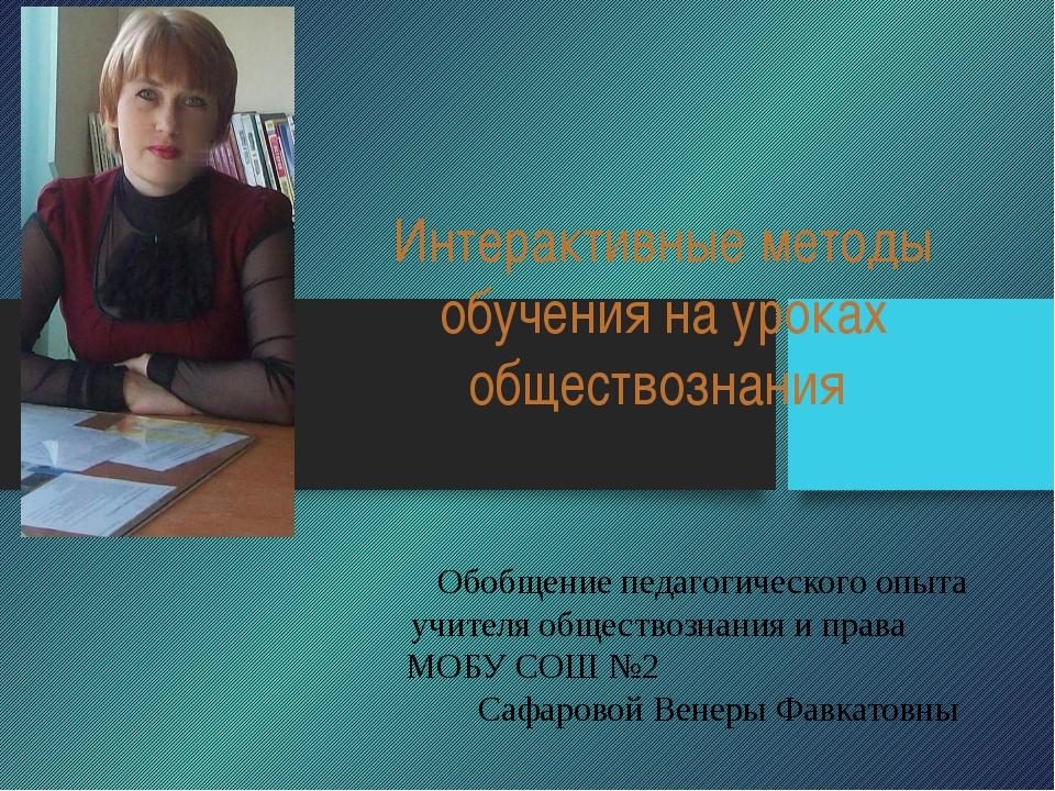 Интерактивные методы обучения на уроках обществознания Обобщение педагогическ...