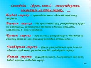 * Синквейн – (фран. пять) – стихотворение, состоящее из пяти строк. Первая ст