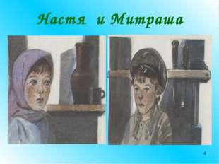 Настя и Митраша *