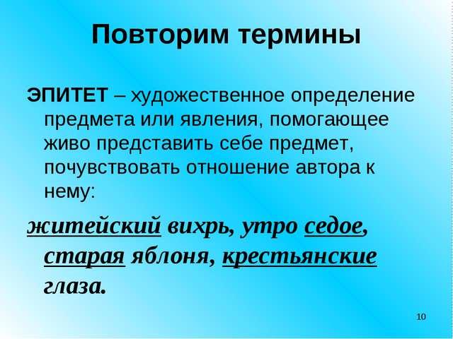 * Повторим термины ЭПИТЕТ – художественное определение предмета или явления,...