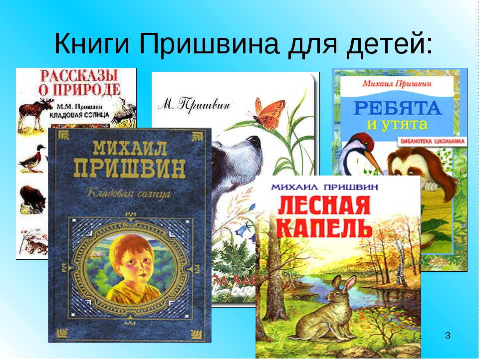 Книги Пришвина для детей: *