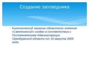 Биологический заказник областного значения «Светлинский» создан в соответстви