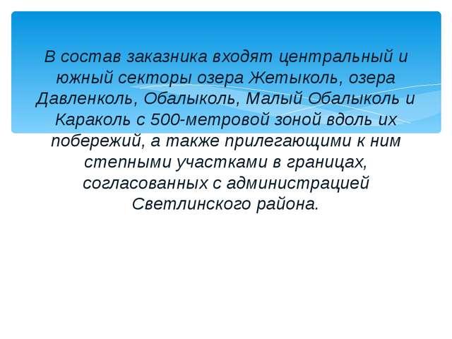 В состав заказника входят центральный и южный секторы озера Жетыколь, озера Д...