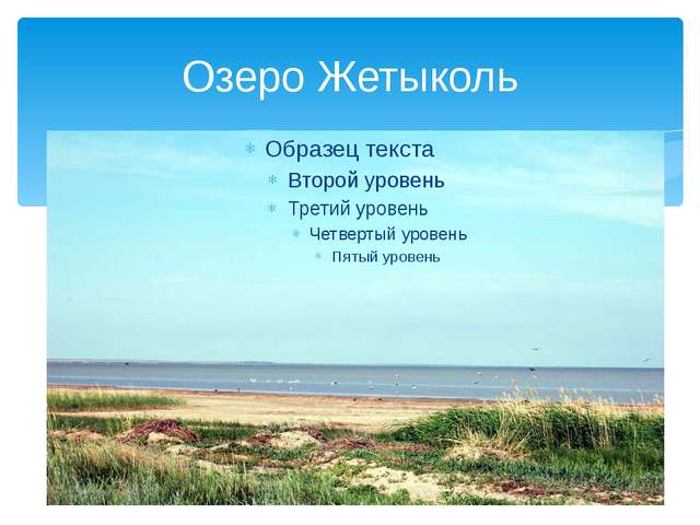 Озеро Жетыколь
