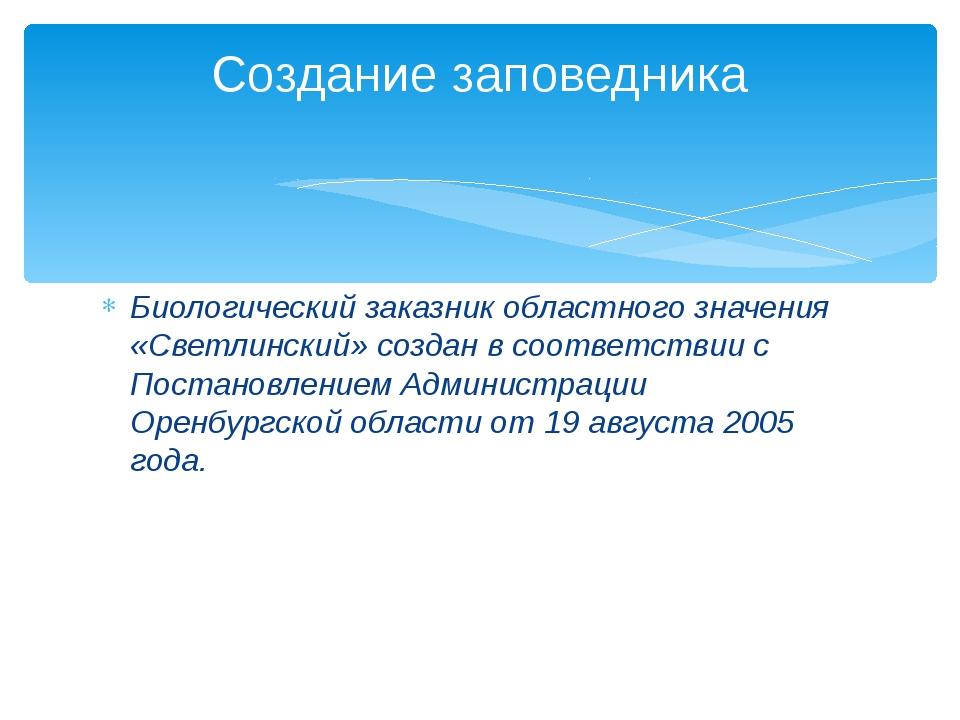 Биологический заказник областного значения «Светлинский» создан в соответстви...