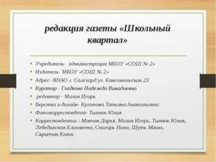 редакция газеты «Школьный квартал» Учредитель- администрация МБОУ «СОШ № 2» И