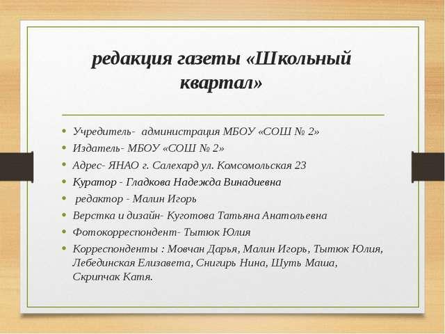 редакция газеты «Школьный квартал» Учредитель- администрация МБОУ «СОШ № 2» И...