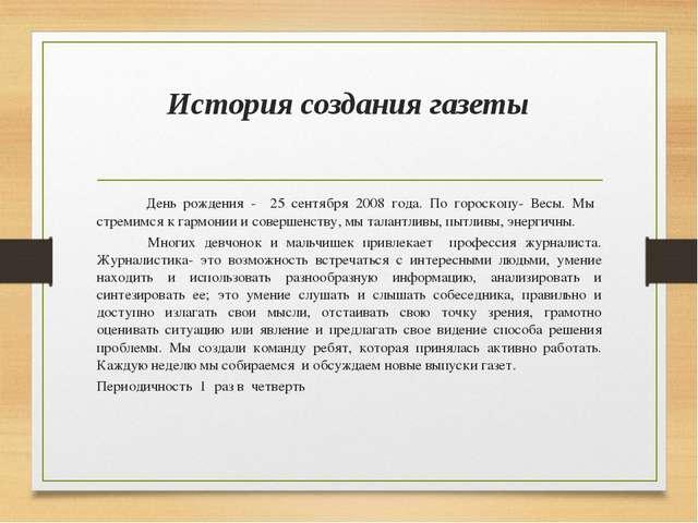 История создания газеты День рождения - 25 сентября 2008 года. По гороскопу-...