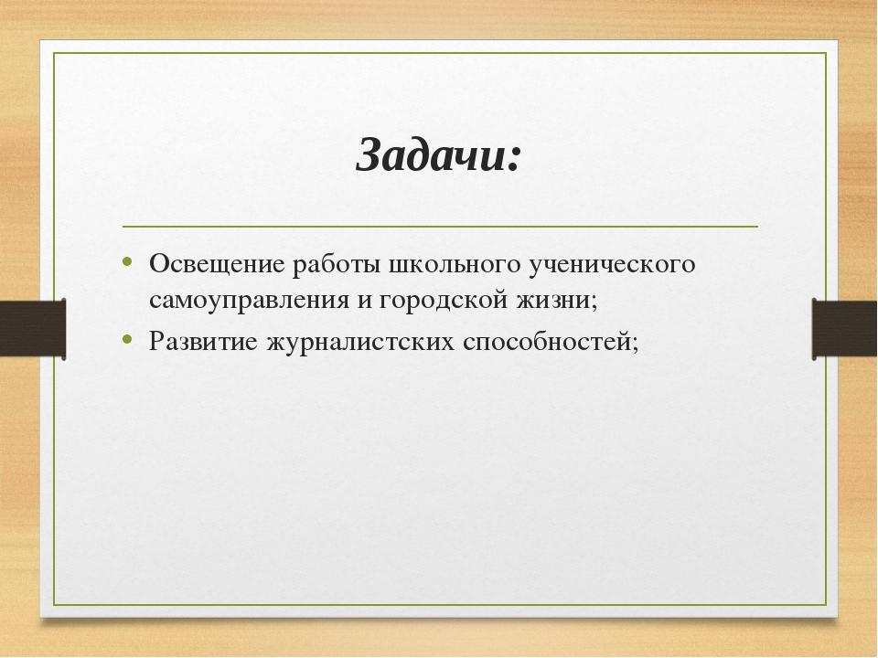 Задачи: Освещение работы школьного ученического самоуправления и городской жи...