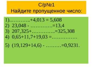 С/р№1 Найдите пропущенное число: 1)..………..+4,013 = 5,608 2) 23,048 - ………….=13