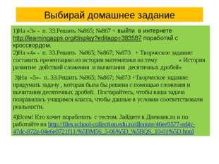 Выбирай домашнее задание 1)На «3» - п. 33.Решить №865; №867 + выйти в интерне