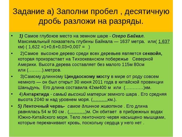 Задание а) Заполни пробел , десятичную дробь разложи на разряды. 1) Самое гл...