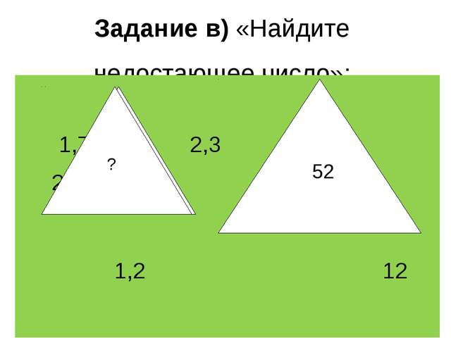 Задание в) «Найдите недостающее число»: ? 52 ? 1,7 2,3 17 23 1,2 12