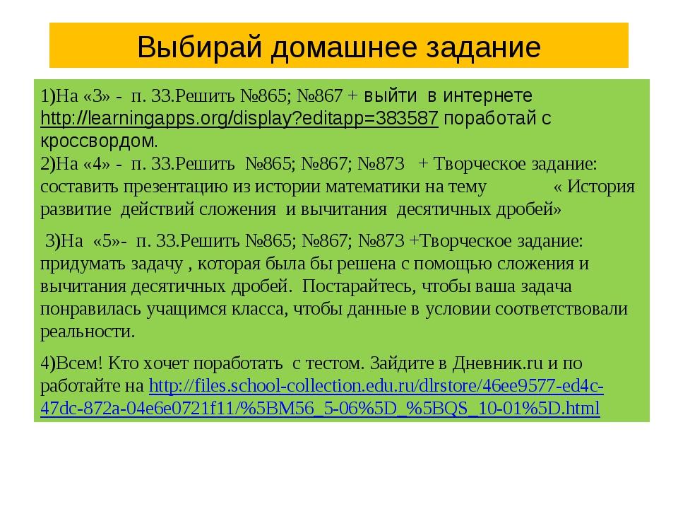 Выбирай домашнее задание 1)На «3» - п. 33.Решить №865; №867 + выйти в интерне...