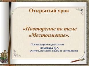 Презентацию подготовила Ахметова Д.А. учитель русского языка и литературы