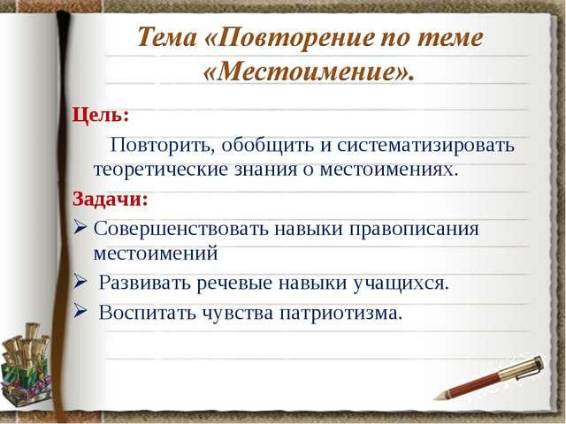 Цель: Повторить, обобщить и систематизировать теоретические знания о местоиме...