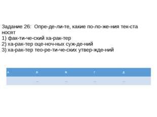 Задание 26: Определите, какие положения текста носят 1) фактически