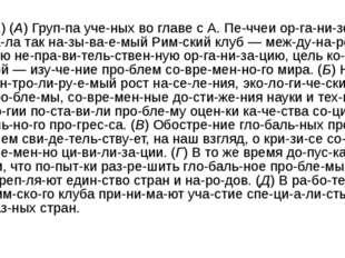 11) (A) Группа ученых во главе с А. Печчеи организовала так называ