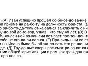 13) (A) Иван успешно прошёл собеседование при приёме на работу на до