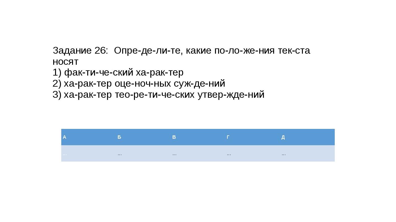 Задание 26: Определите, какие положения текста носят 1) фактически...