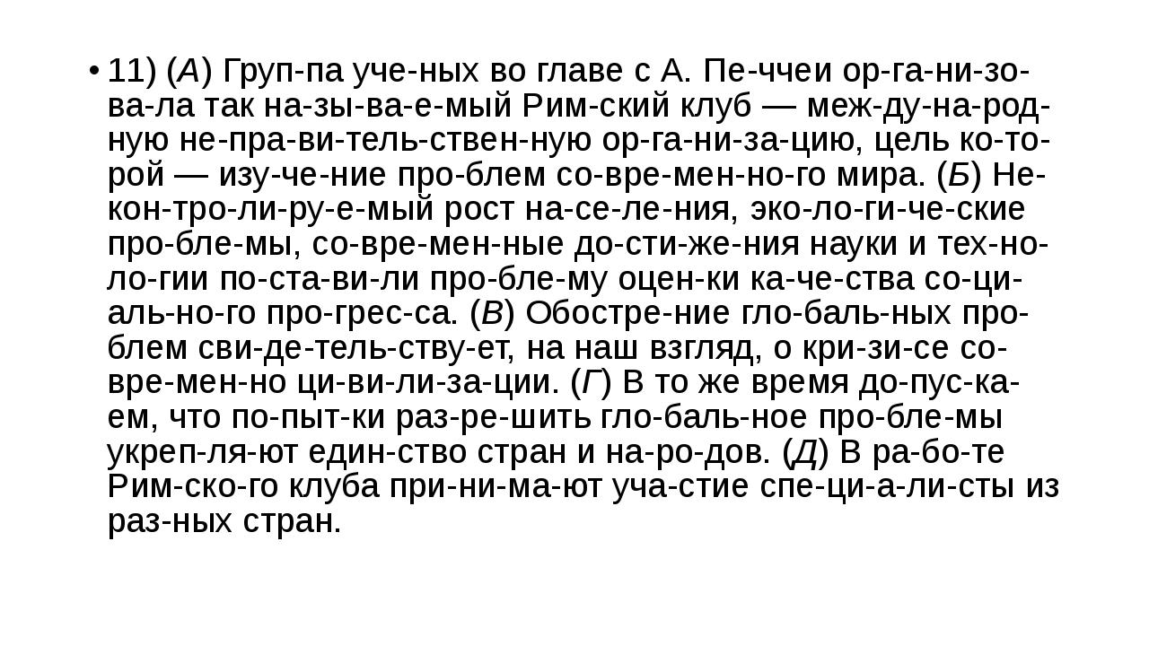 11) (A) Группа ученых во главе с А. Печчеи организовала так называ...