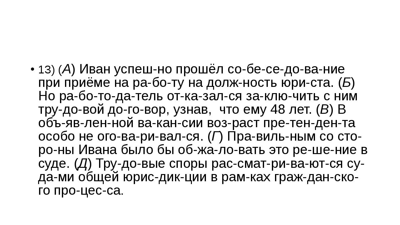 13) (A) Иван успешно прошёл собеседование при приёме на работу на до...