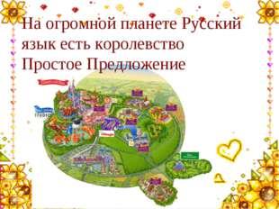 На огромной планете Русский язык есть королевство Простое Предложение