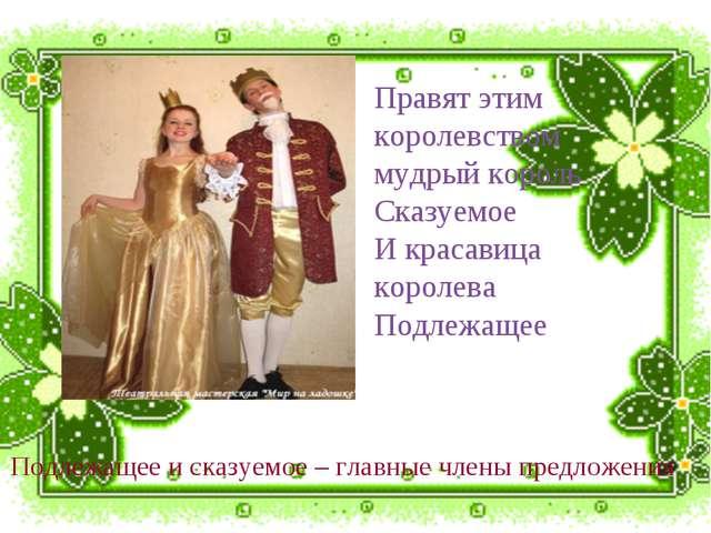 Правят этим королевством мудрый король Сказуемое И красавица королева Подлежа...