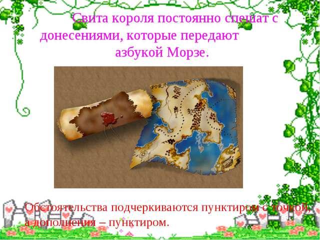 Свита короля постоянно спешат с донесениями, которые передают азбукой Морзе....