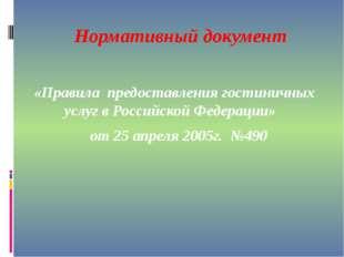 Нормативный документ  «Правила предоставления гостиничных услуг в Российско