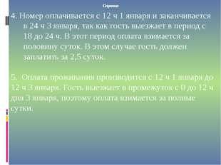 Справка Справка 4. Номер оплачивается с 12 ч 1 января и заканчивается в 24 ч
