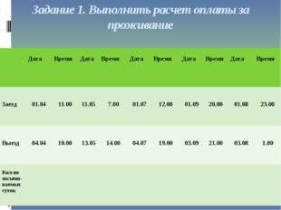 Задание 1. Выполнить расчет оплаты за проживание Дата Время Дата Время Дата В