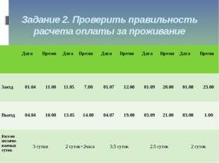 Задание 2. Проверить правильность расчета оплаты за проживание Дата Время Дат