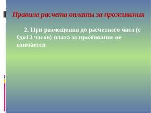 Правила расчета оплаты за проживания 2. При размещении до расчетного часа (с