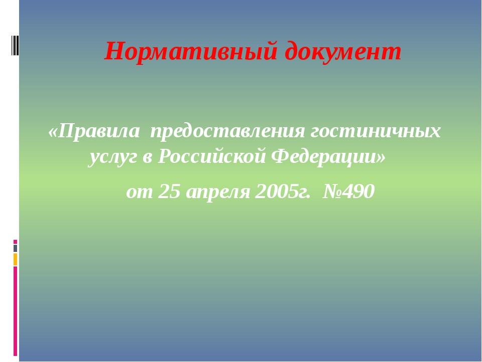 Нормативный документ  «Правила предоставления гостиничных услуг в Российско...