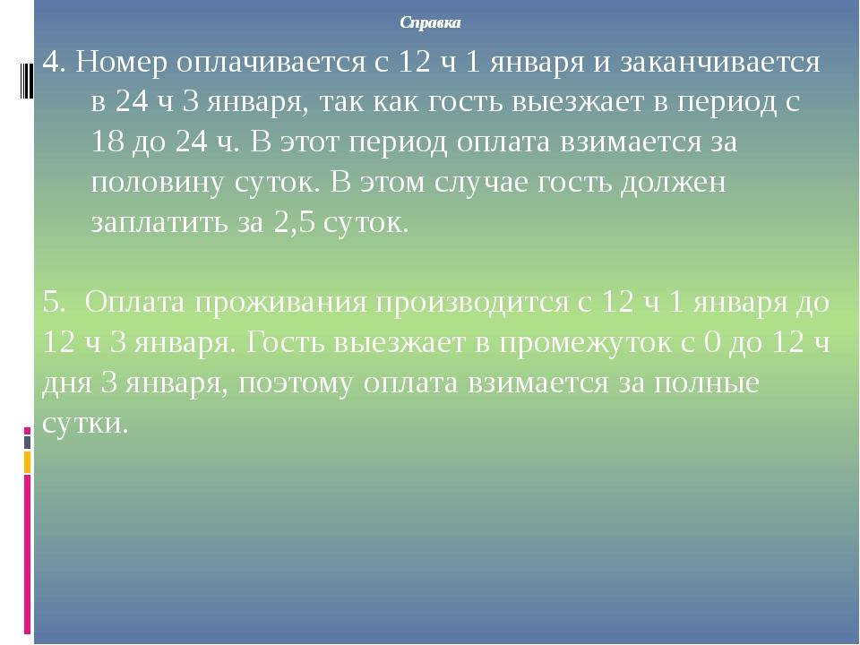 Справка Справка 4. Номер оплачивается с 12 ч 1 января и заканчивается в 24 ч...