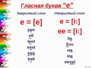 "Гласная буква ""e"" Закрытый слог e = [e] pen elf tent nest egg bell Открытый с"