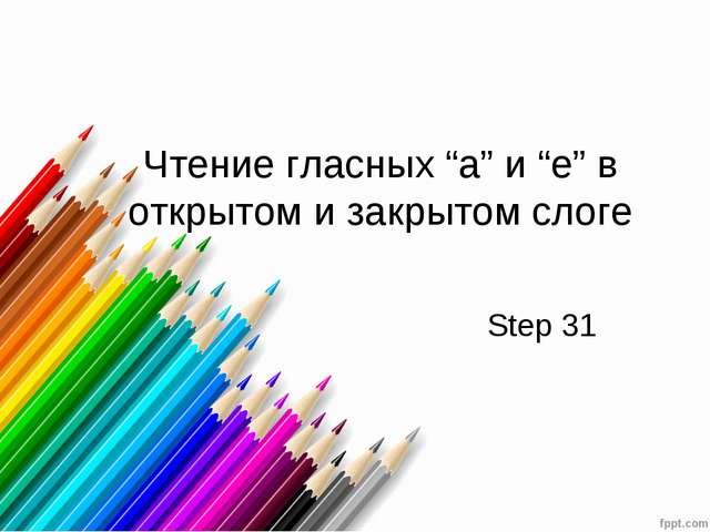 """Чтение гласных """"a"""" и """"e"""" в открытом и закрытом слоге Step 31"""